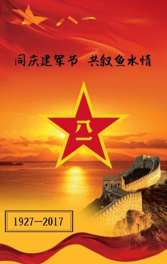 八一建军节庆祝活动宣传策划模板
