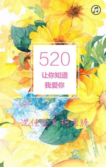 520,让我爱你