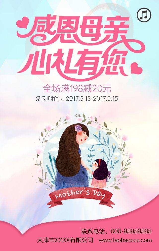 母亲节/妈妈/促销/小清新/粉色/手绘/产品/活动/推广/店商/微信/花/营销