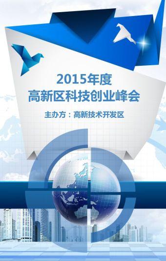 高新区科技创业峰会