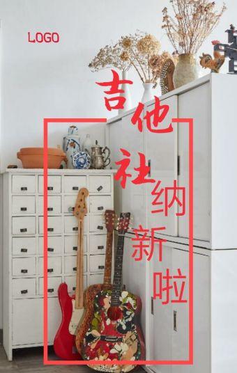 吉他社纳新吉他班招生