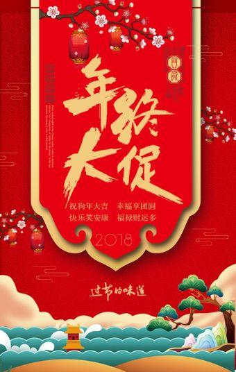 元旦/春节/双十二/年末年终等店铺促销活动宣传