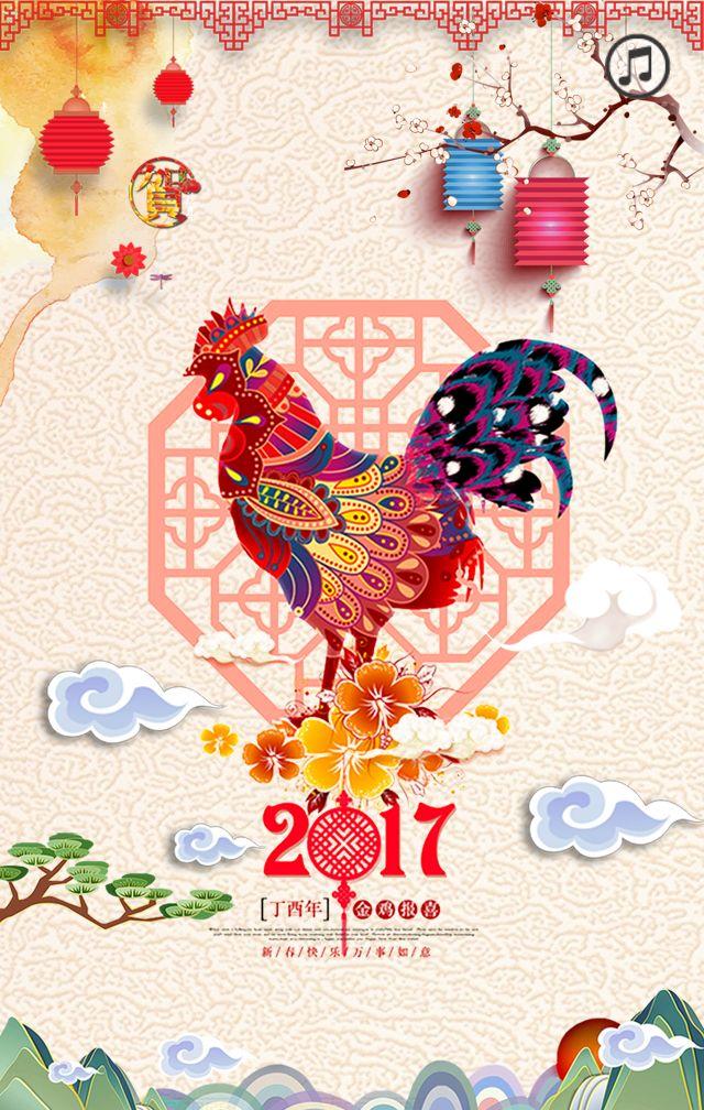 祝所有客户鸡年快乐!