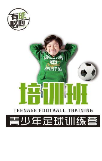 足球培训班