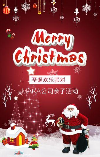 圣诞欢乐派对邀请函、圣诞活动邀请