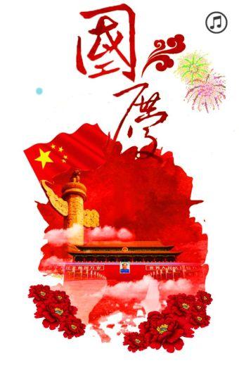 祖国67周年生日快乐