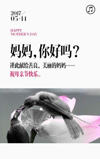 母亲节个人企业节日祝福