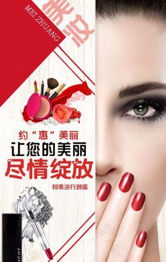 美容美妆促销