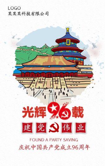 七一建党节接力祝福庆祝71党建活动