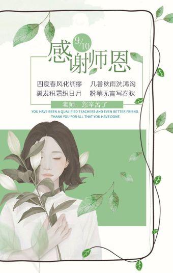 教师节 贺卡 老师 祝福 九月十日 9月10日 节日 慰问 关心 教师节贺卡 绿色 简洁 栗子设计