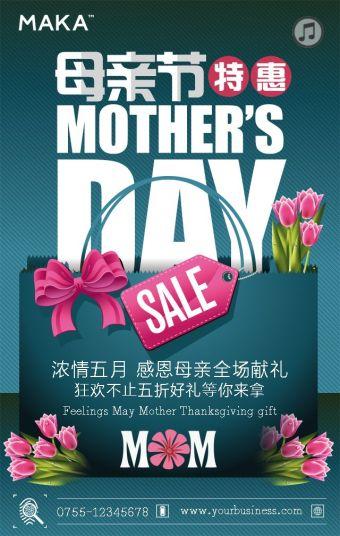 母亲节特惠店铺宣传新品上市产品推广模板