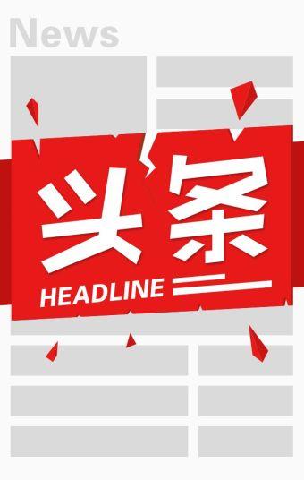 头条消息趣味品牌推广活动推广模板
