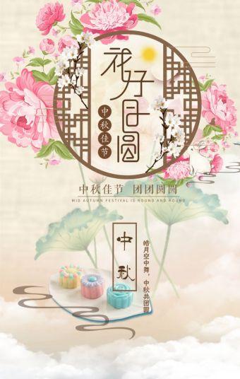 中秋节月饼产品礼盒推广清新甜美浅色风