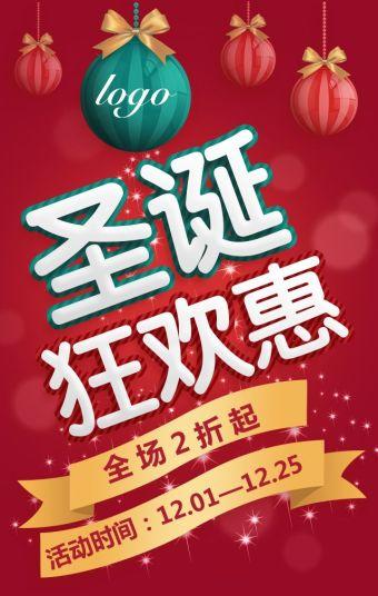 圣诞节活动促销