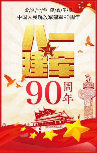 八一建军节 建军90周年纪念日 2017建军节军队部队文化宣传