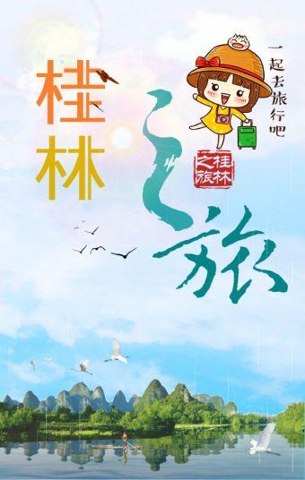 游记-桂林之旅(旅游路线介绍)