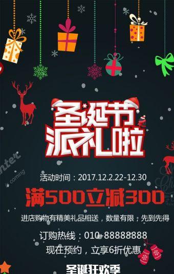 圣诞节促销店铺宣传打折优惠活动海报