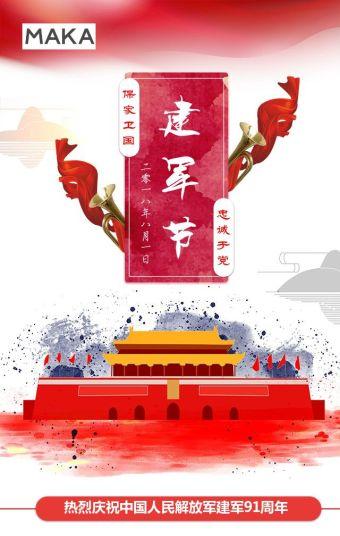 红色喜庆八一建军节科普建军91周年企业宣传推广