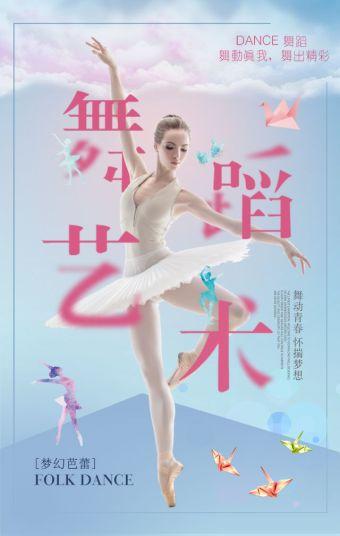培训班舞蹈招生 芭蕾舞舞蹈辅导班开课 唯美浪漫 招生模板 成人儿童培训 艺术 舞蹈/培训/艺术培训