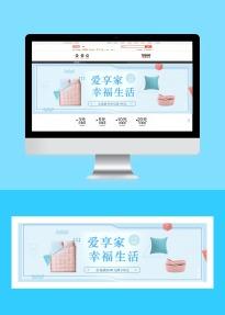清新文艺家居电商banner