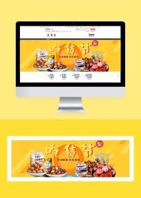 简约活力百货零售促销活动电商banner