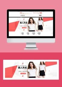 时尚简约OL女装服饰电商banner