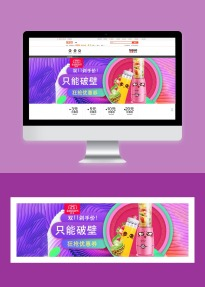 双十一全球狂欢节电器电商banner