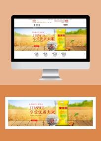 简约食品粮油电商产品宣传banner