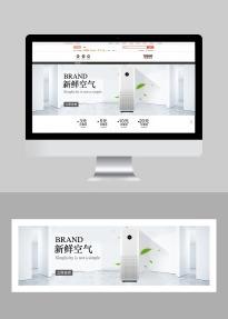 简约时尚净化器电商banner