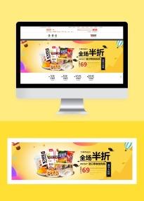 简约活力百货零售促销推广电商banner