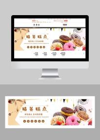 清新可爱美食甜品促销推广电商banner
