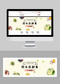 清新简约美食百货零售水果促销电商banner