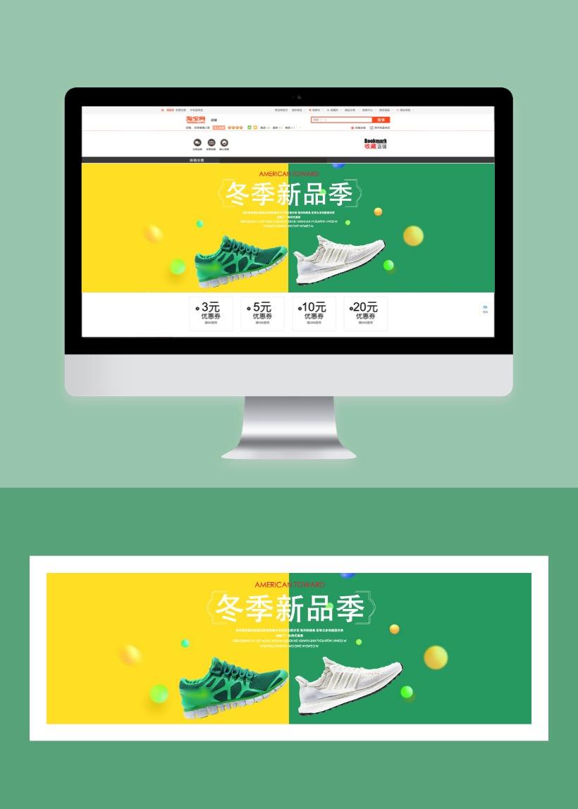 冬季新品时尚休闲鞋电商banner