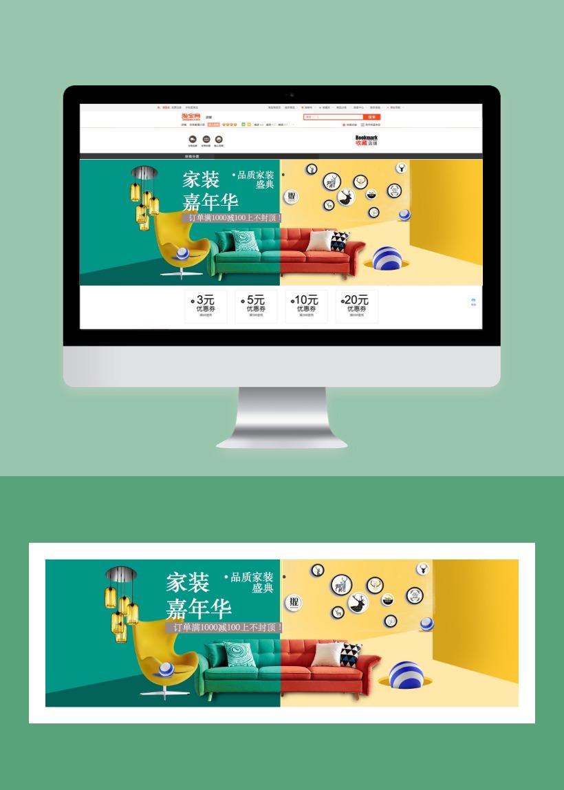 家装节促销电商banner