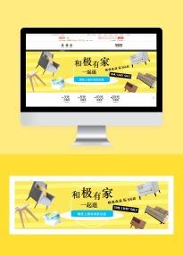 家居展宣传展示电商banner