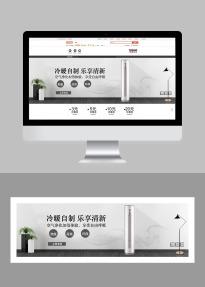 简约自然净化器电商banner