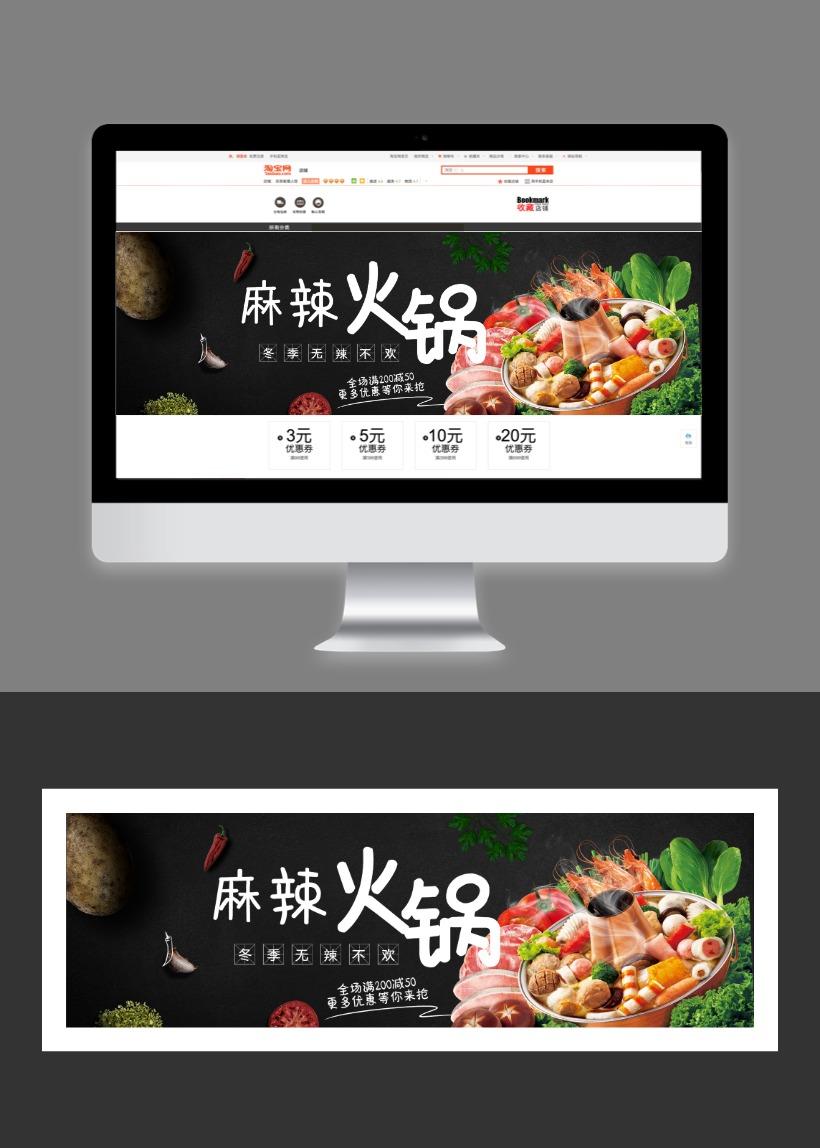 清新简约餐饮美食火锅促销电商banner