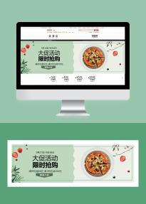 休闲清新简约美食促销推广电商banner