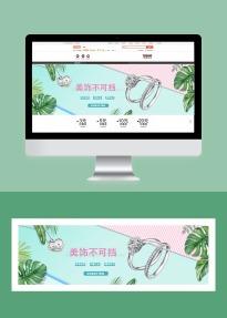 精选唯美时尚珠宝电商banner