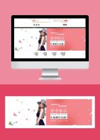 清新文艺女装电商产品宣传banner