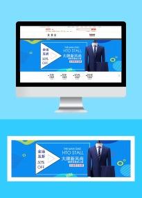 大牌新风尚潮流男装折扣电商banner