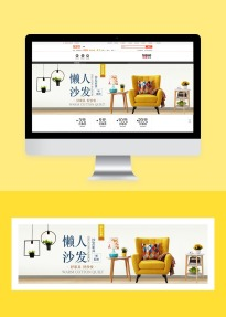 沙发类家居促销电商banner