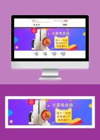 双十一全球狂欢节家电电商banner