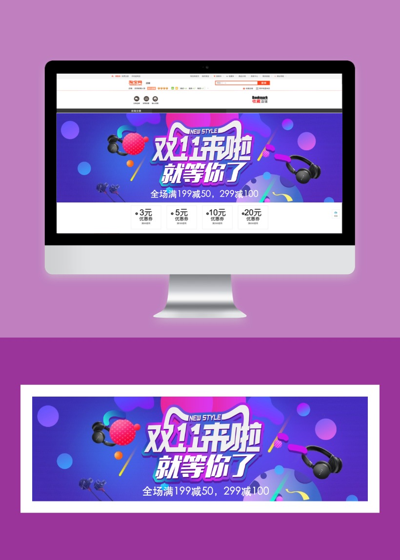 双十一狂欢节满减电商banner