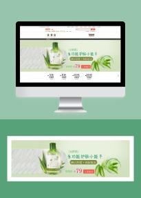 清新文艺美妆护肤电商产品宣传banner