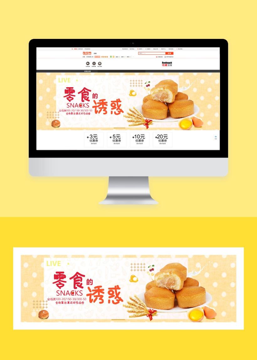 清新活力百货零售美食零售促销推广电商banner