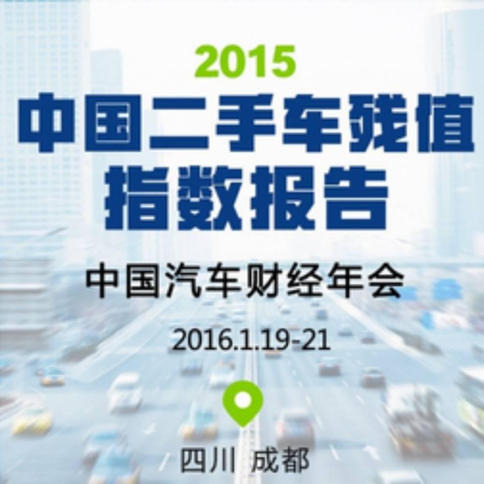 第二届中国汽车财经年会重磅发布