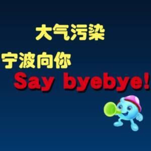 大气污染,宁波向你Say byebye!