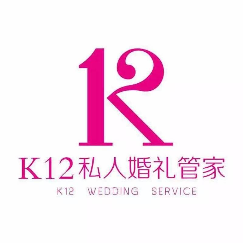 k12私人婚礼管家