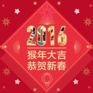 台南電池新春贺卡